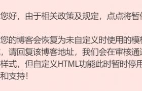 点点网停止支持自定义HTML主题模板